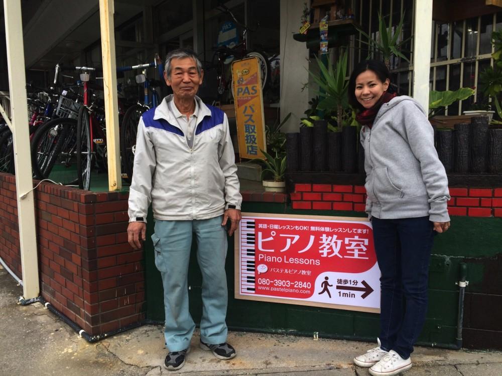 教室の看板。通り沿いの安慶田サイクルで看板を貼らせて頂きました。感謝!